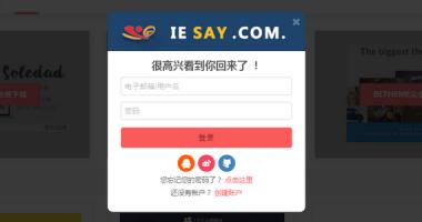 Open Social 超强的国内第三方登录插件分享及bug修复