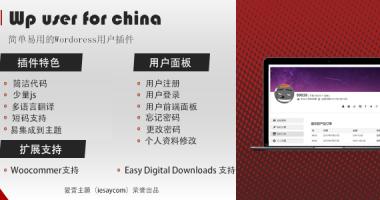 WP user 功能强大的前端用户中心插件[免费]